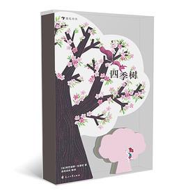 【预售】四季树(亲近自然的树形绘本 送给孩子的成长礼物 独具创意的艺术设计 家庭风尚的完美呈现)