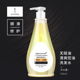 【暖春价】圣雪兰 清爽控油洗发水500ml 滋养顺滑 修护去痒 去头皮屑~