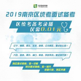 2019南京区统考面试备考