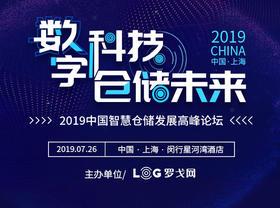 参会 | 2019中国智慧仓储发展高峰论坛 VIP票