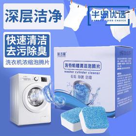 【洗衣机槽清洁块】 消灭99%菌 除污防垢 祛除异味 掏空洗衣机10年垃圾
