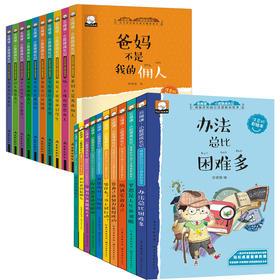 小屁孩成长记全套20册办法总比困难多6-7-8-9-10-12周岁注音版爸妈不是我的佣人小学生一二三年级课外阅读书籍儿童读物文学故事书