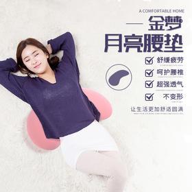 【支撑腰椎 舒适睡眠】智能温感调控记忆棉 舒缓压力 金梦睡眠护腰垫