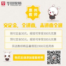 2019惠州教师招聘预付金活动