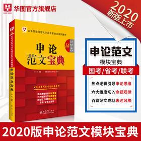 2020(第14版)公务员录用考试华图名家讲义系列教材申论范文宝典