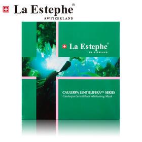 【李佳琪网红推荐面膜】La Estephe瑞斯美瑞士进口绿鱼子精华祛斑补水保湿美白海葡萄面膜