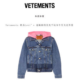 V***19SS拼色连帽牛仔,蕞新推出这一带荧光粉色兜帽的趣致版本。一眼就看中的外套~~超经典百搭!