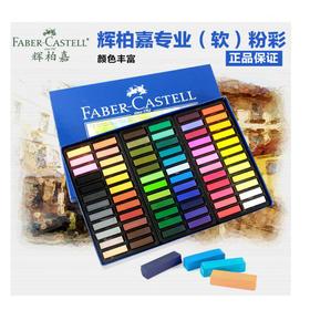 CREATIVE STUDI0  蓝·(软)粉彩 色粉 迷你蓝纸盒 24/48/72色