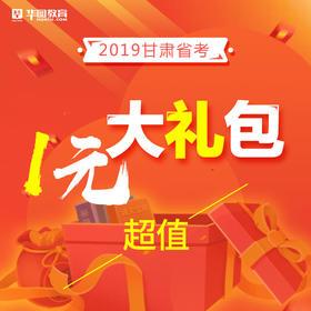 2019年甘肃省公务员考试1元大礼包