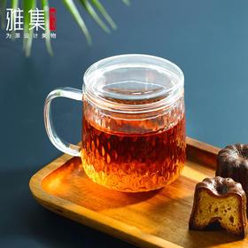 雅集 米粒过滤锤纹杯 茶水分离带盖带内胆 男女士办公喝茶杯