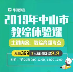 【9.9元】2019年中山教师招聘教综精品体验课