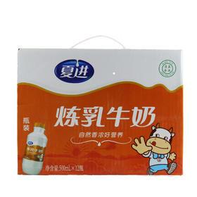 夏进炼乳牛奶500ml*12瓶