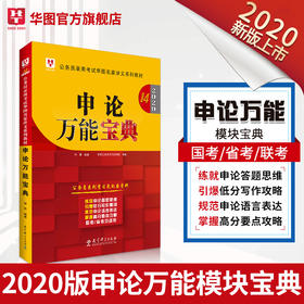 2020(第14版)公务员录用考试华图名家讲义系列教材申论wan能宝典