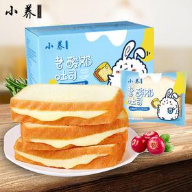小养老酸奶夹心吐司面包360g*1整箱休闲零食小吃学生营养早餐糕点