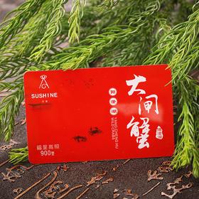 【美】中秋国庆节的来自苏州的苏耀牌大闸蟹礼盒待您出手  多规格包活顺丰包邮