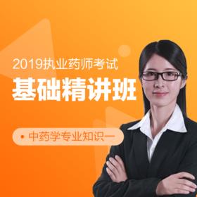 【中藥單科_基礎】2019年執業藥師考試基礎精講班