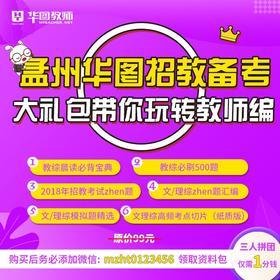 2019孟州招教备考大礼包