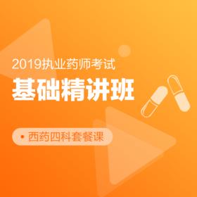 【藥師_套餐課】2019年執業藥師考試套餐課程(4科聯報)