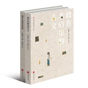 《藏在名画里的中国》(2册)