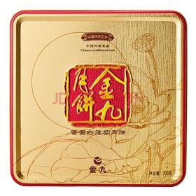 金九 蛋黄白莲蓉月饼 700克/盒