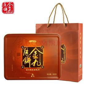 金九 伍仁酥皮金腿月饼 600克/盒