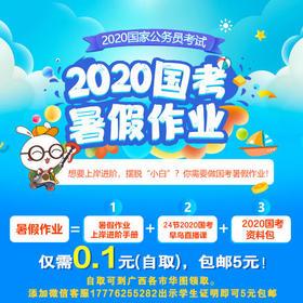 【纸质版,限量2000册】2020年国家公务员考试暑假作业(仅需0.1元)