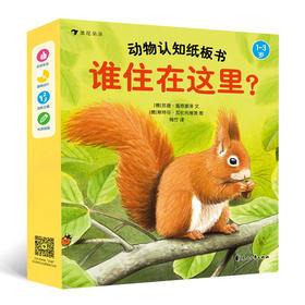 动物认知纸板书:谁住在这里?(全四册)1-3岁认知敏感期动物科普心灵启蒙纸板书。细节逼真,情感温馨,帮助孩子认识动物,理解生命