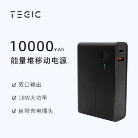 【能量堆10000mAh】Tegic超级充移动电源带插头充电宝Type-C 充电宝+充电器二合一