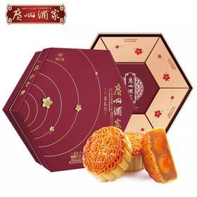 广州酒家八星礼月月饼礼盒