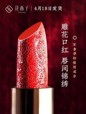 【雕花口红】花西子花隐星穹微雕口红女持久保湿滋润唇膏半哑光