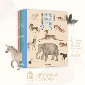 故宫里的博物学(全3册)来自故宫的动物百科图鉴