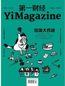 《第一财经》YiMagazine 2019年第7期