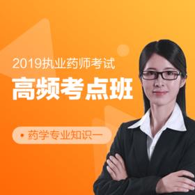 【药学单科_高频】2019年执业药师考试高频考点班