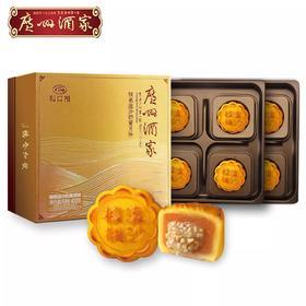 广州酒家核桃流心奶黄月饼礼盒