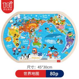 80片大世界地图