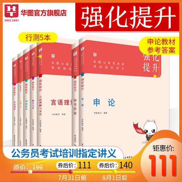 第1版华图公务员考试培训指定讲义-强化提升言语理解与表达+数量关系+判断推理+资料分析+常识判断+申论+答案(精装)