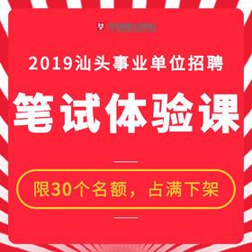 2019年汕头市事业单位招聘笔试体验课