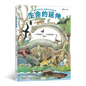 """生命的延伸(科普绘本大师松冈达英解答""""你从哪里来""""。追溯38亿年地球生命进化史中的重要节点,探索你与其他生物的亲密关系。)"""