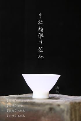 高温白瓷超薄斗笠茶杯