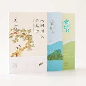 王立群品读经典诗词系列   《赏词如风》+《赏词如月》+《人间烟火皆是诗》