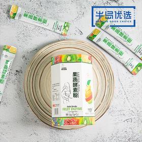 【买二送一】果蔬酵素粉 台湾酵素复合酵素粉 13g*12条 减小大肚子 排宿便 清毒素 淡斑美肤