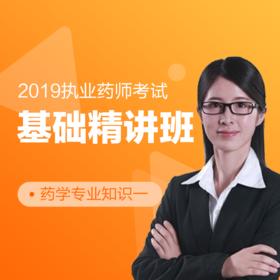 【药学单科_基础】2019年执业药师考试基础精讲班