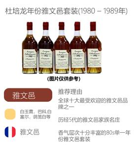 杜培龙1980-1989年年份雅文邑套装(共10支) J DUPEYRON Vintage Armagnac 80s Set (1980-1989)