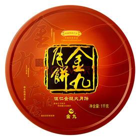 金九 伍仁金腿大月饼 1000克/盒