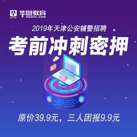 2019天津公安辅警招聘-考前冲刺密押直播课