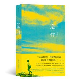 送行(袁哲生纪念文集,收录早期绝版作、未发表小说与私人手札。 在《送行》中,我们得以见证一个经典作者的诞生。)