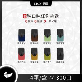 LINX灵犀电子烟 换弹雾化烟 补充烟弹 8种口味