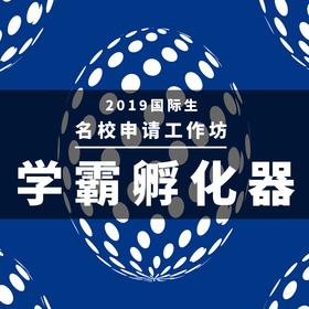 学霸孵化器-国际生名校申请工坊(武汉站)