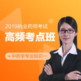 【中藥單科_高頻】2019年執業藥師考試高頻考點班
