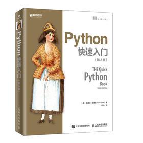 Python 快速入门 第三3版